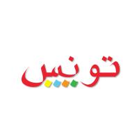 Clôturé : Concours ONTT pour les Guides Touristiques 2015 – امتحان الديوان الوطني التونسي للسياحة دليل سياحي 2015