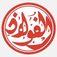 Clôturé : Concours de la Société Tunisienne de Sidérurgie El Fouladh pour le recrutement de 50 Soudeurs – 2021 –  مناظرة الشركة التونسية لصناعة الحديد الفولاذ انتداب 50 عون تنفيذ خطة لحام