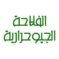 مشروع جديد في الفلاحة الجيوحرارية سيوفر قرابة 5000 موطن شغل بقابس