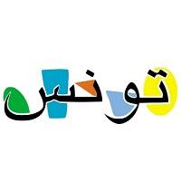 Clôturé : Concours Office National du Tourisme Tunisien ONT pour le recrutement de 4 Inspecteurs Hôtelier – مناظرة وزارة السياحة / الديوان الوطني التونسي للسياحة لإنتداب متفقد فندقة – 2021