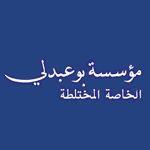 Fondation Bouebdelli recrute Professeur des Ecoles – Langue Arabe