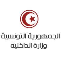 مناظرة وزارة الدّاخلية للقبول بمرحلة تكوين أساسي لإنتداب حفاظ أمن بسلك الأمن الوطني والشرطة الوطنية